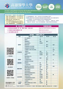 Year 2021-2022_International/Overseas Chinese Students p.1
